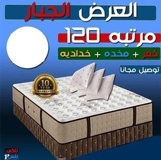 Picture of Taki Plus Offer  ( mattress 120 cm + pillow + cushion + cover )