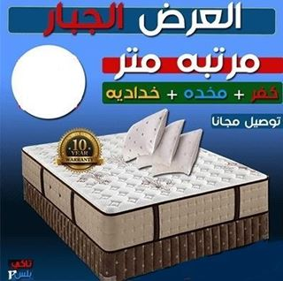Picture of Taki Plus Offer  ( mattress 100 cm + pillow + cushion + cover )