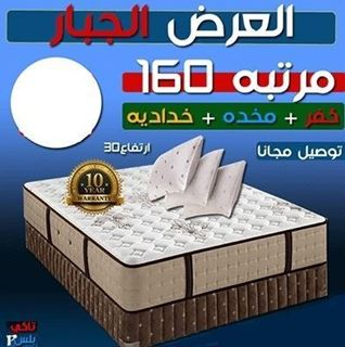 Picture of Taki Plus Offer  ( mattress 160 cm + pillow + cushion + cover )
